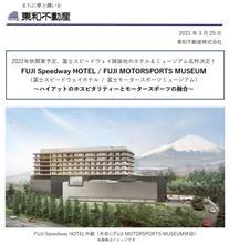 名称決定:富士モータースポーツミュージアム