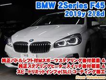 BMW 2シリーズアクティブツアラー(F45) 純正パドルシフト付Mスポーツステアリング後付装着&純正ステアリングヒータースイッチ後付装着とコーディング施工