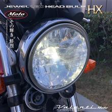 VALENTI MOTO バイク専用LEDヘッド HXシリーズ