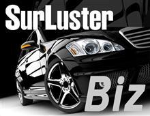SurLuster Biz のご紹介②