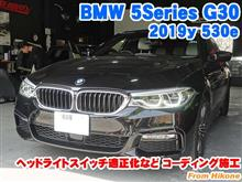 BMW 5シリーズセダン(G30) ヘッドライトスイッチ適正化などコーディング施工