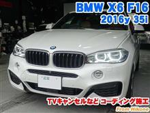 BMW X6(F16) TVキャンセルなどコーディング施工