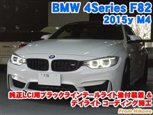 BMW 4シリーズクーペ(F82) 純正LCI用ブラックラインテールライト後付装着とコーディング施工