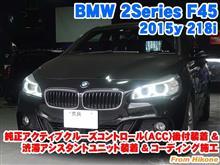 BMW 2シリーズアクティブツアラー(F45) 純正アクティブクルーズコントロール(ACC)後付装着&渋滞アシスタントユニット装着とコーディング施工