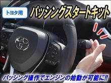 トヨタ用パッシングスタートキット・トヨタ用オートハイビーム有効化キット 発売!!