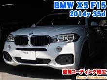 BMW X5(F15) 追加コーディング施工