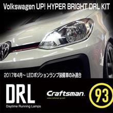 フォルクスワーゲンUP!(後期専用)Craftsman HYPER BRIGHT DRL KIT