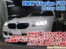 BMW 6シリーズグランクーペ(F06) HDMIミラーリングキット装着&フロントフットライトのアンビエントライト化&ナビ地図データバージョンアップ&バックライト用LEDバルブ装着