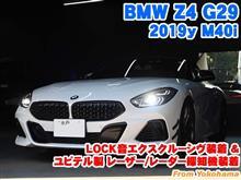 BMW Z4(G29) LOCK音エクスクルーシヴ装着&ユピテル製レーザー/レーダー探知機装着
