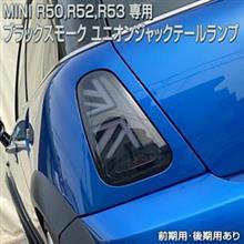 予約注文受付中:MINI R50系後期ユニオンジャックテール スモークカラー