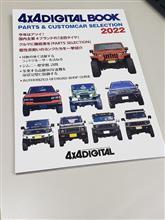 【プレゼント】4x4DIGITAL BOOK 2022 プロテクタ