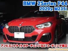 BMW 2シリーズグランクーペ(F44) 追加コーディング施工