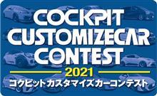 """今年もたくさんのご参加をお待ちしています。 """"コクピット カスタマイズカー コンテスト 2021""""の参加車募集が本日4月19日スタートしました!!"""