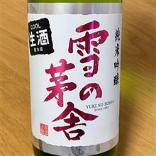 今週の晩酌〜雪の茅舎(齋彌酒造店・秋田県) 純米吟醸 生酒