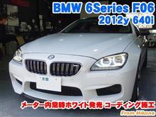 BMW 6シリーズグランクーペ(F06) メーター内常時ホワイト発光コーディング施工