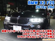 BMW X3(F25) フロントウインカー/リアウインカー/バックライト用LEDバルブ装着&LEDナンバー灯ユニット装着とコーディング施工