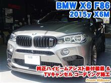 BMW X6(F86) 純正ハイビームアシスト後付装着とコーディング施工