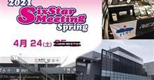 今週末4/24(土)は、A PITオートバックス東雲(東京)でイベントです!