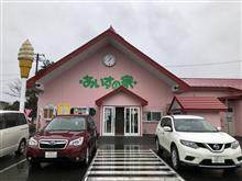 2021.04.18(日) 三井アウトレットパーク札幌北広島とあいすの家長沼本店