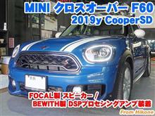 ミニ クロスオーバー(F60) FOCAL製スピーカー/BEWITH製DSPプロセシングアンプ装着