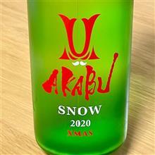 今週の晩酌〜AKABU(赤武酒造・岩手県) SNOW 2020 XMAS おりがらみ