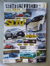 月刊自家用車とClariS。