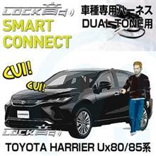 トヨタ ハリアー(80系/85系) ワンタッチで取付けできるLOCK音アンサーバックシシテム