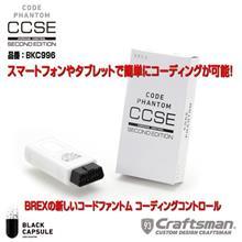 アンドロイド端末に対応。セットで超お得なBREX CODE PHANTOM CCSE BKC996とTV BKC994