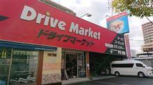 山ちゃんです。巷で噂の安くていい物が購入出来るお店とは?