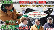 【エーモン】土屋圭市さん&くるまのCHANNELさんと群サイに行ってきました【エアゲージ】