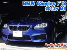 BMW 6シリーズカブリオレ(F12) 追加コーディング施工