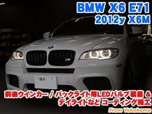 BMW X6(E71) 前後ウインカー/バックライト用LEDバルブ装着とコーディング施工