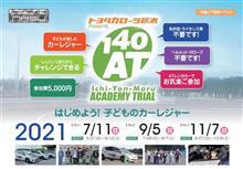 2021開催決定!子どもが運転を楽しむ140AT