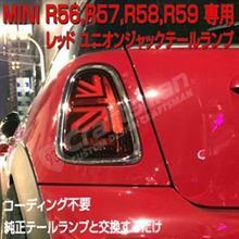 予約注文受付中:MINI R56系後期ユニオンジャックテール レッドカラー