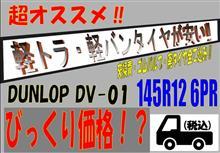 【超特価販売中‼】軽トラ・軽バン用タイヤ‼