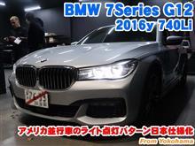 BMW 7シリーズセダン(G12) アメリカ(USA)並行車のライト点灯パターン日本仕様化