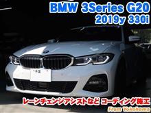 BMW 3シリーズセダン(G20) レーンチェンジアシストなどコーディング施工