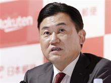 中国企業出資の楽天監視