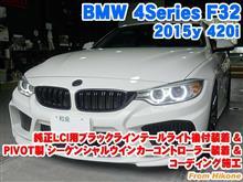 BMW 4シリーズクーペ(F32) 純正LCI用ブラックラインテールライト後付装着&PIVOT製シーケンシャルウインカーコントローラー装着とコーディング施工