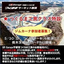 動画完成!5/30栃木茨城ジムカーナ つくるま工房クラス