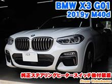 BMW X3(G01) 純正ステアリングヒータースイッチ後付装着