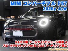 ミニ コンバーチブル(F57) RAIKO製テールライトモジュール装着とコーディング施工