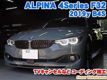 ALPINA 4シリーズクーペ(F32) TVキャンセルなどコーディング施工