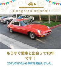 愛車と出会って10年!