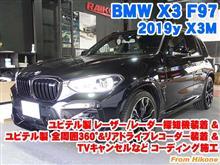 BMW X3(F97) ユピテル製レーザー/レーダー探知機装着&ユピテル製全周囲360度/リアドライブレコーダー装着とコーディング施工