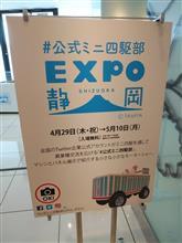 公式ミニ四駆部 EXPO静岡🗻