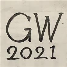 ゴールデンウィーク2021