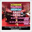 今週末は新潟県のスーパーオートバックス新潟竹尾にてヴァレフェス開催!