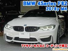 BMW 4シリーズクーペ(F82) TVキャンセルなどコーディング施工