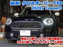 ミニ クロスオーバー(F60) 純正LCI用テールライト後付装着&RAIKO製テールライトモジュール装着